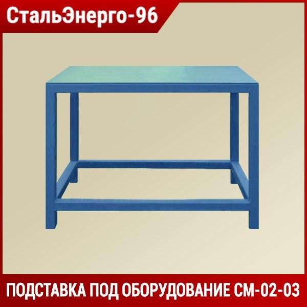 Подставка под оборудование СМ-02-03